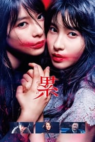 Poster Kasane – Beauty and Fate