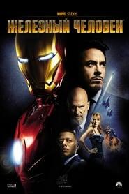 Железный человек - смотреть фильмы онлайн HD