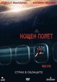 Нощен полет / Red Eye