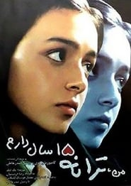 Poster del film I Am Taraneh, I Am Fifteen Years Old