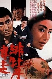 Red Peony Gambler (1968)
