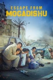 Escape from Mogadishu (2021)