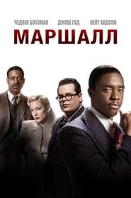 Смотреть Маршалл