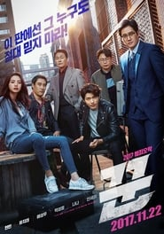 The Swindlers (2017)