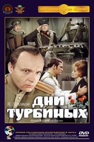 Дни Турбиных 1976