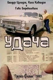 წარმატება 1980