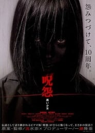 Imagen The Grudge: Girl in Black