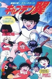 Captain Tsubasa Movie 05: The most powerful opponent! Holland Youth