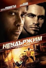 Неудържим (2010)