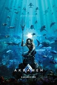 Аквамен - смотреть фильмы онлайн HD