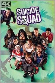 Gucke Suicide Squad