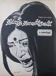 Thappu Thalangal