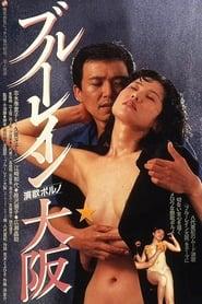 Blue Rain Osaka (1983)