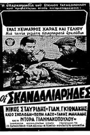 Οι σκανδαλιάρηδες (1963)