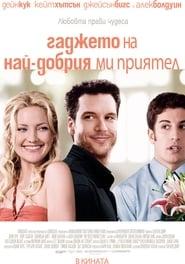 Гаджето на най-добрия ми приятел (2008)