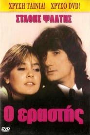 Ο Εραστής 1990