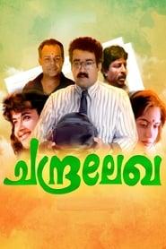 Poster Chandralekha 1997