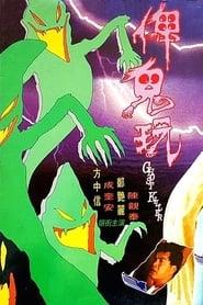 俾鬼玩 1992