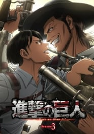 serie Shingeki No Kyojin streaming
