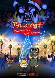 Aggressive Retsuko : We Wish You A Metal Christmas 2018