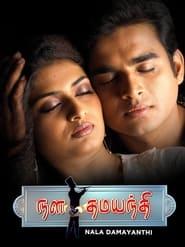 Nala Damayanthi (2003)