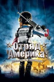 Смотреть Отряд «Америка»: Всемирная полиция