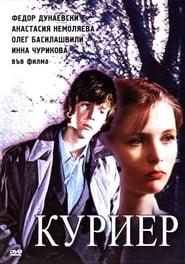 Куриер (1986)