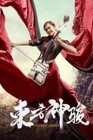 东方神骏 (2020)