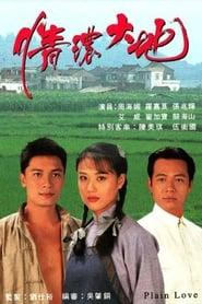 情浓大地 1995