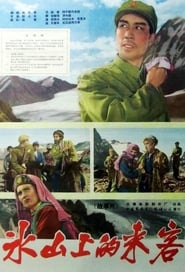 Visitors on the Icy Mountain (1963)