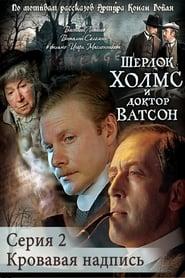 Sherlock Holmes et le Dr Watson - inscription sanglante (1979)