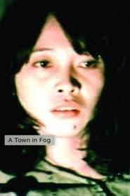 เมืองในหมอก (1978)