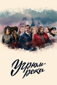Угрюм-река – Сезон 1