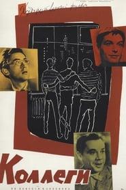 Коллеги 1962