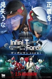 Poster Infini-T Force the Movie: Farewell Gatchaman My Friend