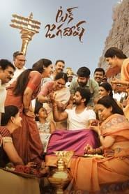 Tuck Jagadish (2021) Telugu