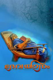 Devayanam (2017) Online Cały Film Lektor PL