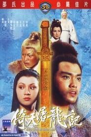 倚天屠龍記 (1978)