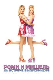 Смотреть Роми и Мишель на встрече выпускников