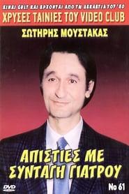 Απιστίες Με... Συνταγή Γιατρού 1988