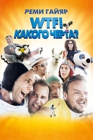 WTF -  - Azwaad Movie Database