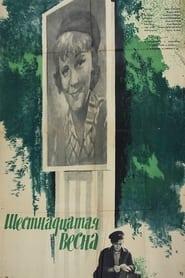 Шестнадцатая весна 1963
