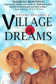 絵の中のぼくの村 1996