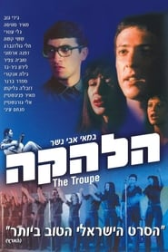 The Troupe (1978)