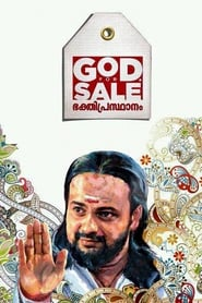 ഗോഡ് ഫോർ സെയിൽ : ദൈവം വിൽപ്പനയ്ക്ക് 2013