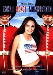 Какво искат момичетата (2003)