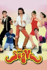 Watch Mr. Suave: Hoy! Hoy! Hoy! Hoy! Hoy! Hoy! (2003)