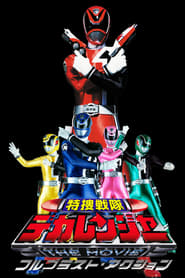 فيلم Tokusou Sentai Dekaranger The Movie: Full Blast Action مترجم