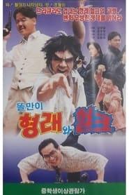 똘만이 형래와 헐크 1992