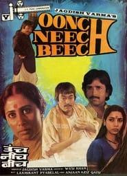 Oonch Neech Beech 1989